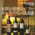 Wine Kingdom